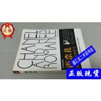 【二手旧书9成新】香奈儿和她的浪漫传奇 /李野新,周俊宏著 浙江人民出版社