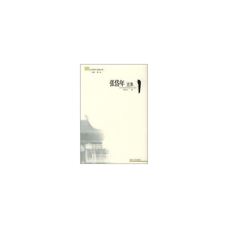 [二手旧书9成新]张岱年选集,张岱年,李存山,陈来,吉林人民出版社, 9787206046797 正版书籍,可开发票,注意售价与书籍详情内定价的关系