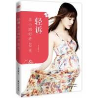 轻诉:李小璐好孕40周(李小璐亲笔作品讲述自己生产月子恢复过程,220张首次公开照片传递美好正能量。)