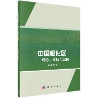 中国极化区――理论、评估与案例