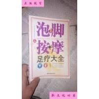 【二手旧书9成新】泡脚按摩足疗大全 /不详 中医古籍出版社