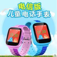 【支持礼品卡】普耐尔儿童电话手表电信版CDMA智能定位插卡电话男孩女孩学生手机