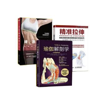 1.w女性运动健身书籍共3册 瑜伽解剖学+硬派健