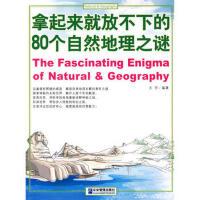 【正版二手书9成新左右】拿起来就放不下的80个自然地理之谜 王宇 北京科文图书业信息技术有限公司