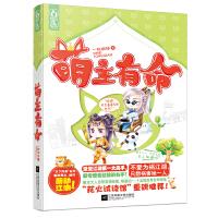 【二手书8成新】萌主有命 一枚铜钱 江苏文艺出版社