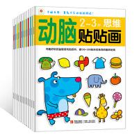 小红花 动脑贴贴画2―6岁语言等12册 共600-1200张贴纸 儿童畅销贴纸书 贴画书 宝宝神奇贴纸书 宝贝智力开发