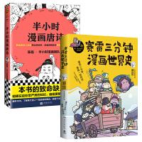 赛雷三分钟漫画世界史+半小时漫画唐诗(套装共2册)赛雷 陈磊作品 漫画书籍