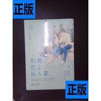 【二手旧书9成新】刺猬恋上仙人掌 /花清晨 著 中国文联出版社