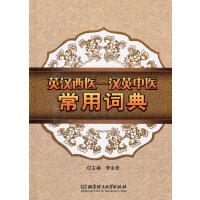 英汉西医――汉英中医常用词典