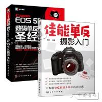 佳能5D2摄影教程书籍2册 佳能单反摄影入门+Canon EOS 5D Mark II数码单反摄影圣经 新手入门人像风景