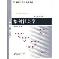 【旧书二手书8成新】福利社会学 景天魁 北京师范大学出版社 9787303105908
