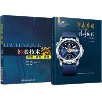 手表维修结构造设计书籍2册 钟表营销与维修技术第2版+机械钟表技术原理装配维修 拆装故障检测技巧书陀飞轮揭秘 手表上的华
