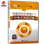 【正版】自考试卷 自考 00538 中国古代文学史(一)阶梯式突破试卷