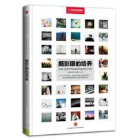 AH-摄影眼的培养 中信出版社 9787508637709