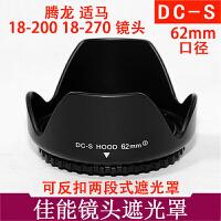 �畏聪�C�v�� 18-200 18-270�R�^遮光罩可反扣62mm�花罩配件