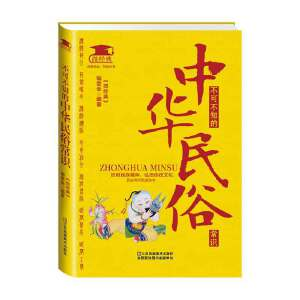 不可不知的中华民俗常识