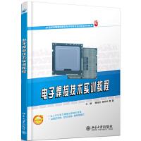 电子焊接技术实训教程