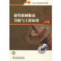 旋转机械振动分析与工程应用