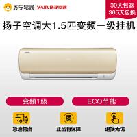 【苏宁易购】扬子空调大1.5匹变频一级智能挂机KFRd-35GW/(3592906)aBp2-A1