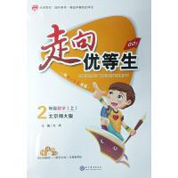 2019秋 金星教育 走向优等生2年级数学上册北京师大版 走向优等生数学二年级上册北师版9787510652967