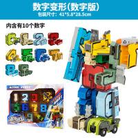 儿童玩具数字变形3-6岁金刚合体机器人拼装男孩6-10岁