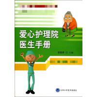 爱心护理院医生手册 北京大学医学出版社
