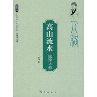 高山流水―隐逸人格―中国传统文化人格丛书