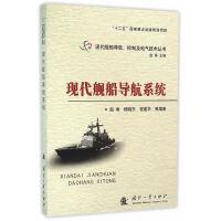 现代舰船导航系统