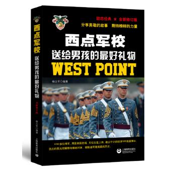 西点军校送给男孩的礼物(新)(pdf+txt+epub+azw3+mobi电子书在线阅读下载)