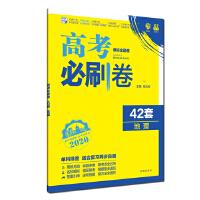 理想树67高考2020新版高考必刷卷 42套 高考地理 名校强区模拟试卷汇编