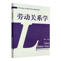 劳动关系学――中国人民大学组织编写
