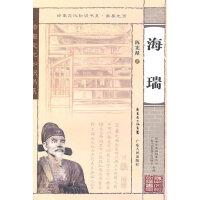 岭南文化知识书系 海瑞