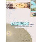 中国大百科全书(普及版):江山如此多娇--世界著名的高山大河