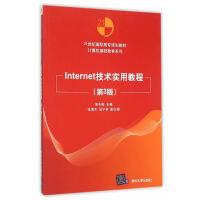 Internet技术实用教程(第3版)