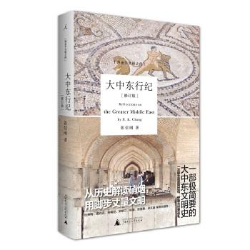 大中东行纪(修订版,全彩印刷)