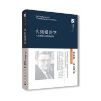 宪则经济学:人类集体行动机制探索(金刚石译丛)