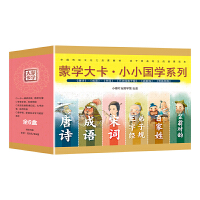 蒙学大卡-小小国学系列(套装全6盒)