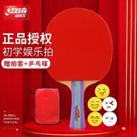 红双喜乒乓球拍单拍单只装儿童学生初学者兵乓球拍子直横单拍正品