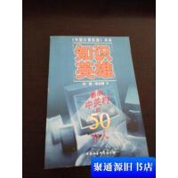 【旧书9成新】知识英雄:影响中关村的50个人