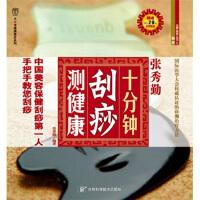 【二手书8成新】张秀勤:十分钟刮痧测健康(:价值20元刮痧板 张秀勤 吉林科学技术出版社