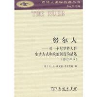 努尔人:对一个尼罗特人群生活方式和政治制度的描述(修订译本)/汉译世界学术名著丛书