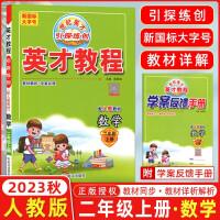 【预售】2021秋英才教程数学二年级上册人教版RJ小学数学2年级上