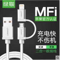 绿联数据线二合一mfi认证安卓苹果5s手机多头iPhone6s/7plus充电
