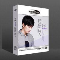 正版李健cd专辑春风十里不如你流行歌曲汽车载CD碟片音乐光盘唱片