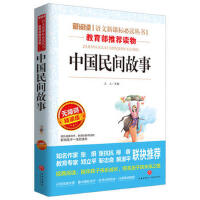 中国民间故事-无障碍精读版 立人 9787545528114