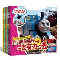 全10册 托马斯和朋友一定有办法(不好帽子飞走了) 儿童书籍小火车头情绪情商管理图书幼儿绘本读物睡前故事书迪士尼 正版