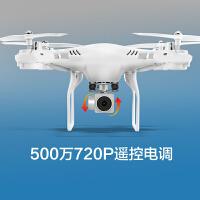 四轴无人机航拍飞行器高清专业超长续航智能迷你遥控飞机玩具航模