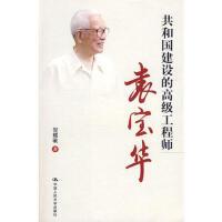 【二手书8成新】共和国建设的高级工程师:袁宝华 贺耀敏 中国人民大学出版社