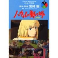现货 进口日文 电影版漫画 哈尔的移动城堡 ハウルの�婴�城 2 宫崎骏 吉卜力工作室