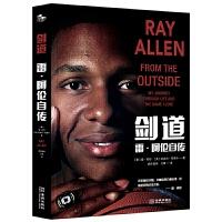 剑道:雷・阿伦自传 我不相信天赋 只相信努力和自律前美职业篮球 人物传记